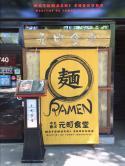 Excellent ramen