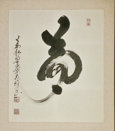 Fantastic calligraphy by Zen master
