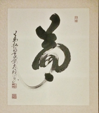 Fantastic calligraphy by Zen master