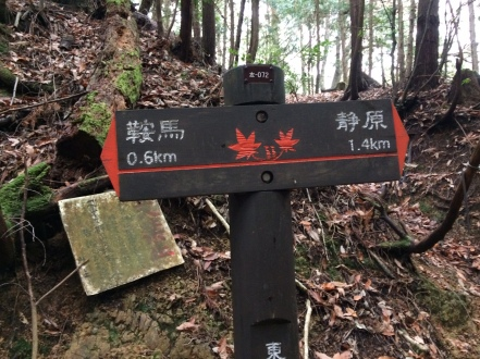Only 2km from Shizuhara to Kurama
