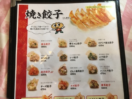 12 different gyozas at Gyozakan